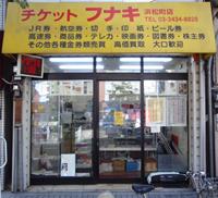 写真:浜松町店